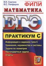 Sergeev-EGJe-Praktikum-po-matematike-Podgotovka-k-vypolneniju-chasti