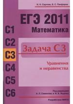 Sergeev I.N. EGJe 2011. Matematika. Zadacha S3