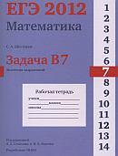 Shestakov-EGJe-2012-Matematika-Zadacha-V7-Znachenija-vyrazhenij