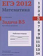 Shestakov-EGJe-2012-Matematika.-Zadacha-V5-Prostejshie-uravnenija