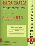 Shestakov-Guwin-EGJe-2012-Matematika-Zadacha-V13-Zadacha-na-sostavlenie-uravnenij