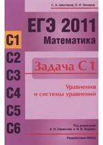 Shestakov S.A., Zaharov P.I. EGJe 2011. Matematika. Zadacha S1