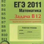 Шестаков С. А., Гущин Д. Д. ЕГЭ 2011. Математика. Задача В12. Задачи на составление уравнений. Рабочая тетрадь