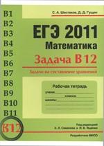 Shestakov S.A.,Guwin D.D. EGJe 2011. Matematika. Zadacha V12