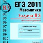 Шестаков С.А. ЕГЭ 2011. Математика. Задача B3. Рабочая тетрадь
