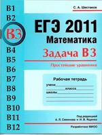 Shestakov _EGJe 2011. Matematika. Zadacha B3. Rabochaja tetrad'_2011