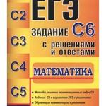 Шевкин А.В., Пукас Ю.О. ЕГЭ. Математика. Задание С6
