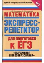 Slonimskaja-Matematika-Jekspress-repetitor-dlja-podgotovki-EGJ-Vyrazhenija-i-preobrazovanija