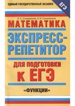 Slonimskaja-Matematika-Jekspress-repetitor-dlja-podgotovki-EGJe-Funkcii