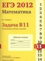Smirnov-EGJe-2012-Matematika-Zadacha-V11