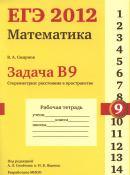 Smirnov-EGJe-2012-Matematika-Zadacha-V9