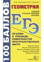 Smirnova I.M. Geometrija. Ob#emy i plowadi poverhnostej prostranstvennyh figur
