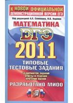 Visickij_EGJe 2011. Matematika. Tipovye testovye zadanija