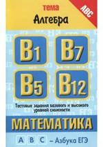 Vlasova-Matematika-Algebra-Testovye-zadanija-V1-V5-V7-V12
