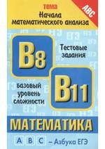 Vlasova-Matematika-Nachala-matematicheskogo-analiza-Testovye-zadanija-V8-V11