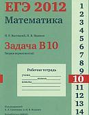 Vysockij-Jawenko-EGJe-2012-Matematika-Zadacha-V10-Teorija-verojatnostej