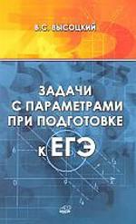 Vysockij-Zadachi-s-parametrami