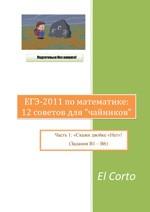 ege_2011_po_matematike_12_sovetov_dlya_chaynikov