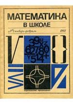 mat_v_shk_1_1968