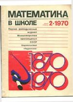 mat_v_shk_2_1970