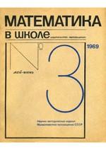 mat_v_shk_3_1969