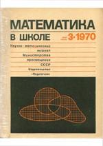 mat_v_shk_3_1970