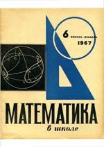 mat_v_shk_6_1967