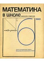 mat_v_shk_6_1969