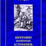 Араго Ф. Биографии знаменитых астрономов, физиков и геометров. Том I