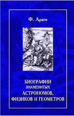 Arago  Biografii znamenityh astronomov, fizikov i geometrov (II)