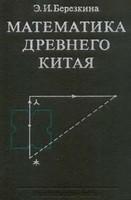 Berezkina_ Matematika Drevnego Kitaja