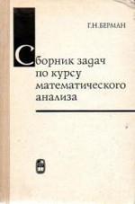 Berman G.N. Sbornik zadach po kursu matematicheskogo analiza