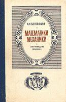 Bogolubov_Matematiki_Mehaniki