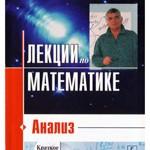 Босс В.  Лекции по математике: анализ