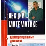 Босс В.   Лекции по математике: дифференциальные уравнения