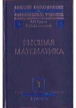 Bugrov Nikol'skij Vysshaja matematika (Tom 1)