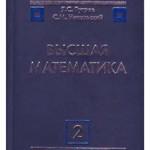 Бугров Я. С.  Высшая математика: Учеб. для вузов: В 3 т. Том 2: Дифференциальное и интегральное исчисление