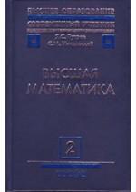 Bugrov Nikol'skij Vysshaja matematika (Tom 2)