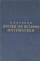 Burbaki Ocherki po istorii matematiki