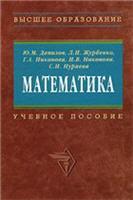 Danilov Zhurbenko Matematika