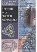Demidovich Kratkij kurs vysshej matematiki