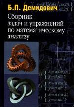 Demidovich_1997