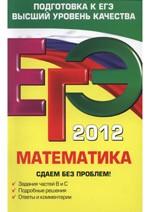 Dorofeev_EGJe 2012. Matematika. Sdaem bez problem