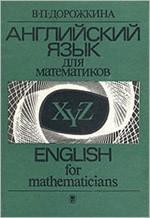 Dorozhkina_Anglijskij_dlja_matematikov