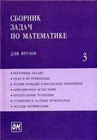 Efimov_Pospelov_Sbornik zadach po matematike dlja vtuzov_3