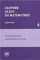 Efimov_Pospelov_Sbornik zadach po matematike dlja vtuzov_4