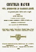 Fig'e Svetila nauki ot drevnosti do nashih dnej. Uchenye XVII i XVIII v