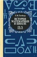 Glejzer Istorija matematiki v shkole (IX-X)