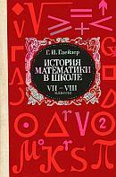 Glejzer Istorija matematiki v shkole (VII-VIII)