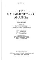 Gursa Kurs matematicheskogo analiza, tom 1, chast' 2. Razlozhenija v rjady. Geometricheskie prilozhenija